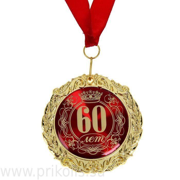 день рождения 60 лет пределах тоста ауди