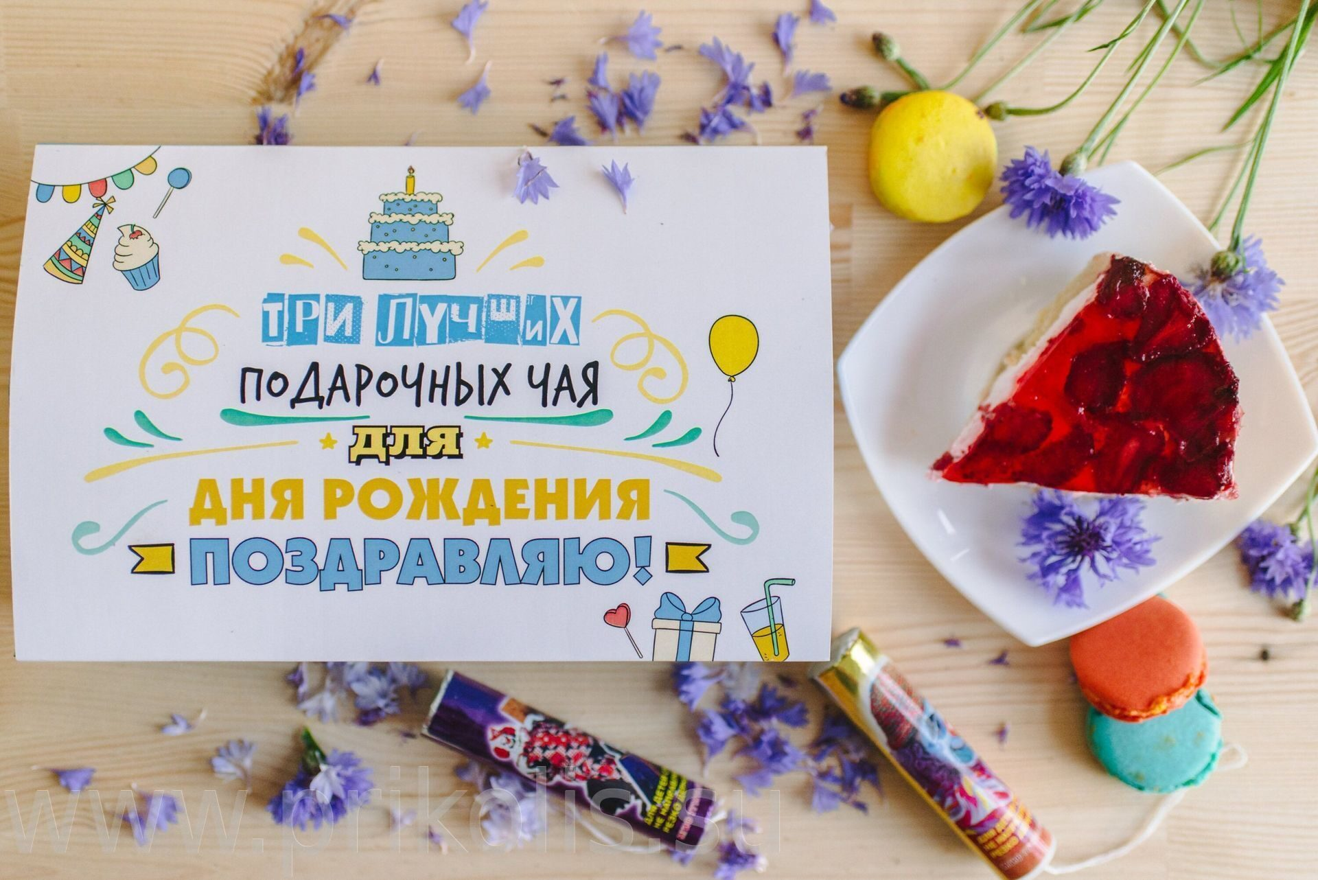 Чай для дня рождения