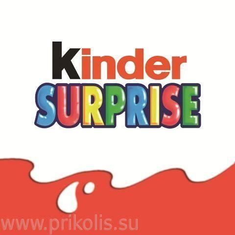 Вырастить сюрприз с презервативом
